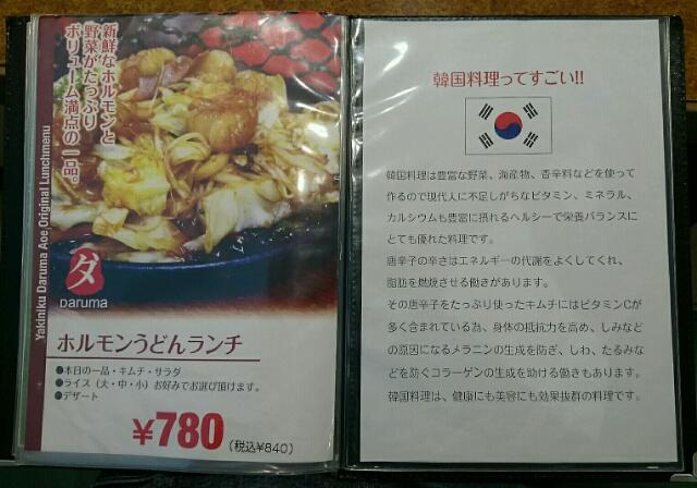 焼肉ダルマ 青江店 メニュー
