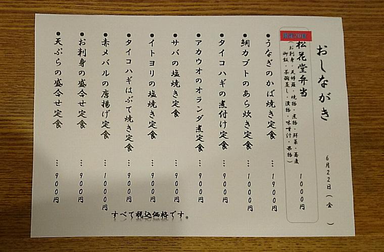 エビス水産 青江店 ランチ メニュー表