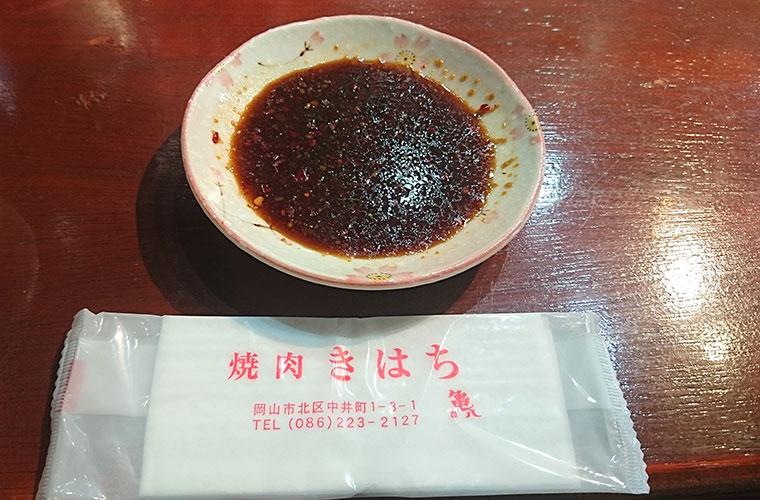 焼肉亀八(きはち) タレ