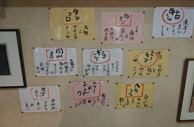 焼肉亀八(きはち) メニュー表