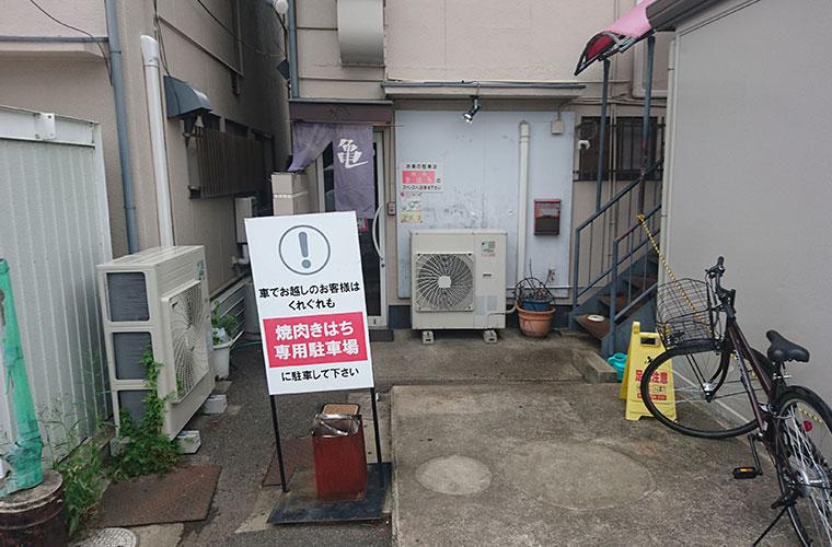 焼肉亀八(きはち) 駐車場