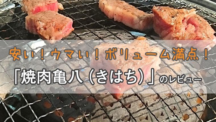 焼肉亀八 チャンジャ
