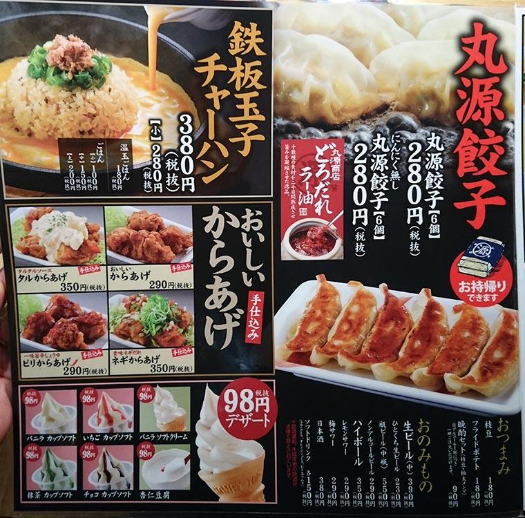 源 ラーメン メニュー 丸