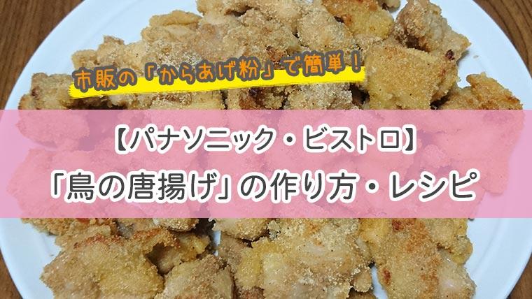 揚げ 粉 レシピ から