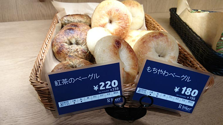 アールベイカー岡山駅駅前店 パン