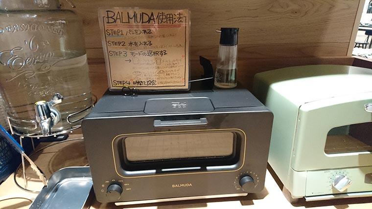アールベイカー岡山駅駅前店 バルミューダ トースター