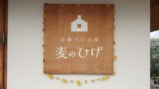 麦のひげ 津高店 コーヒー無料サービス
