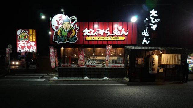 えびすらーめん 円山店 店舗 外観
