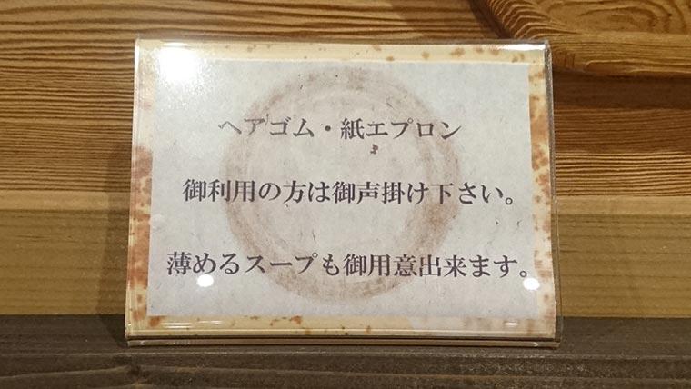 田所商店 岡山庭瀬店 案内書き