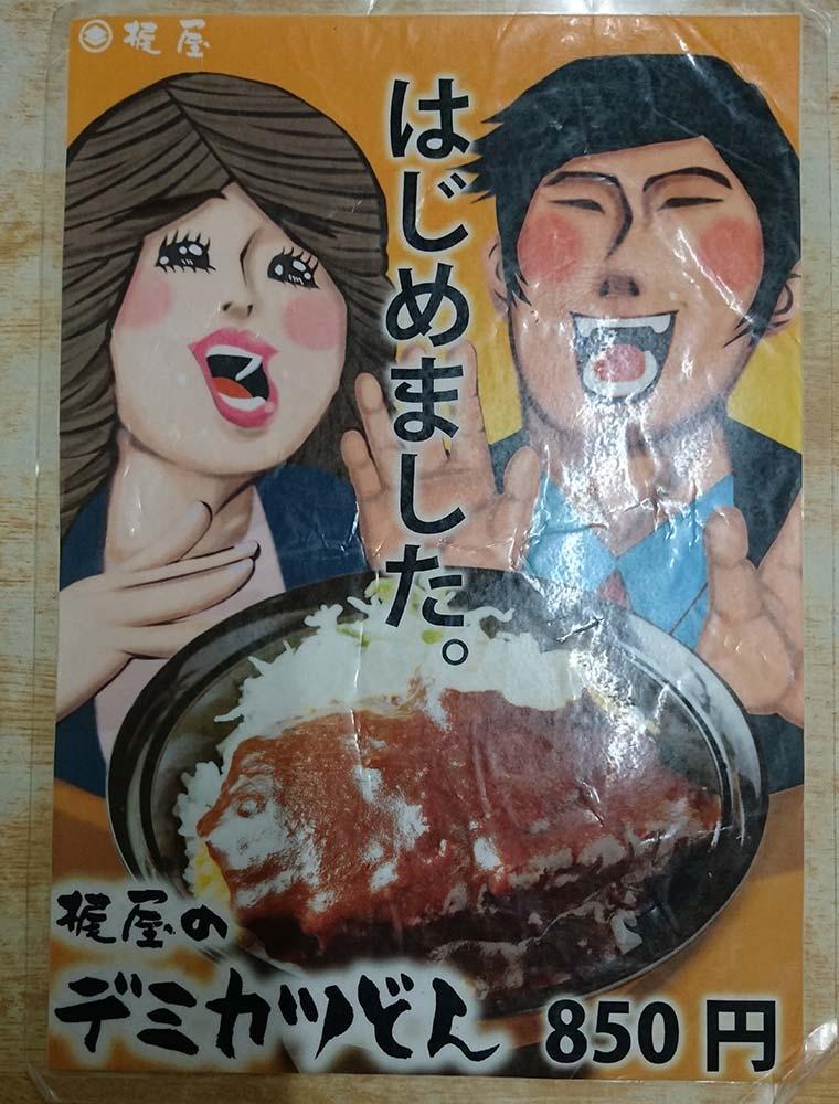 梶屋 デミカツ丼 メニュー