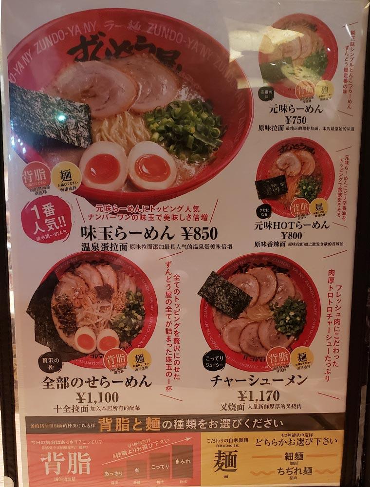 ずんどう屋 岡山伊島店 メニュー