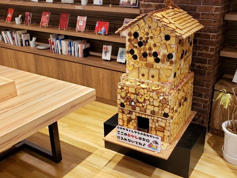 うのまち珈琲 お菓子の家