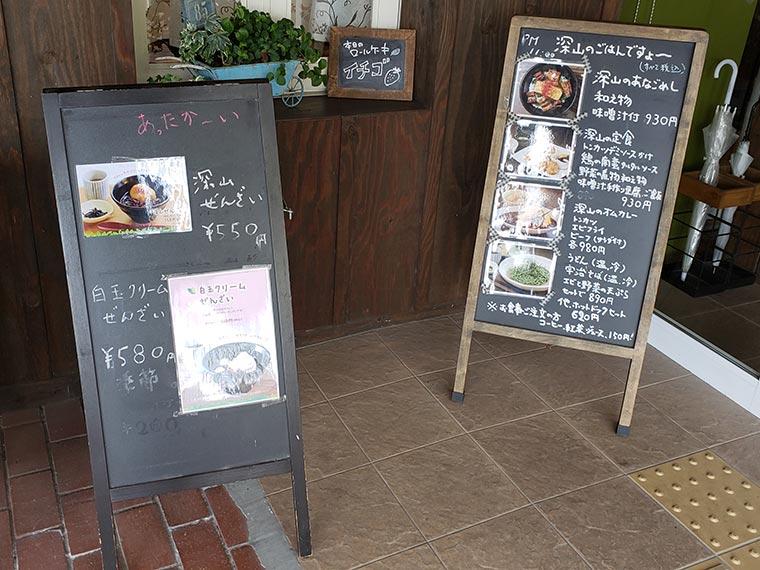みやま公園 カフェ メニュー