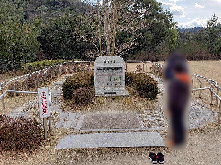 みやま公園 わんぱく広場 健康物語