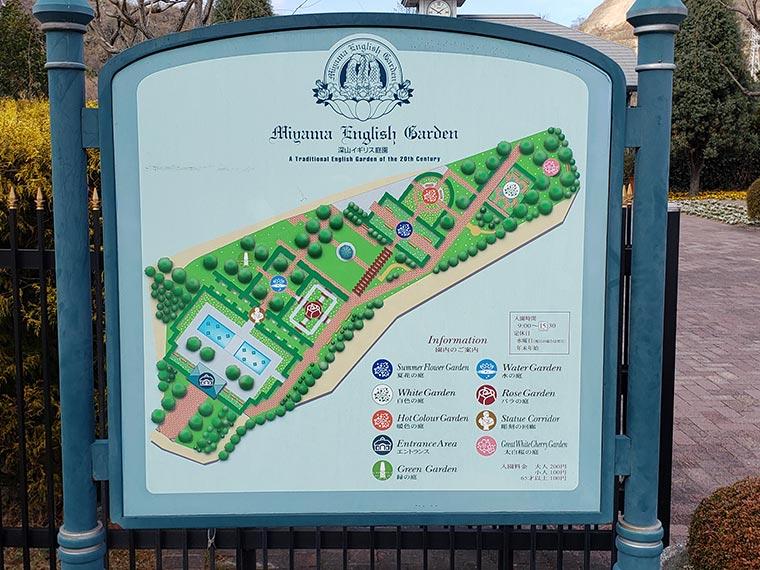 みやま公園 イギリス庭園 看板