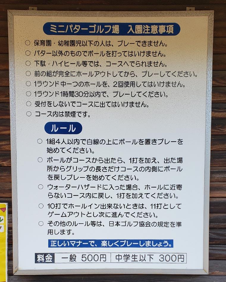 みやま公園 パターゴルフ 料金表