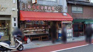むらまつ精肉店 店舗 外観