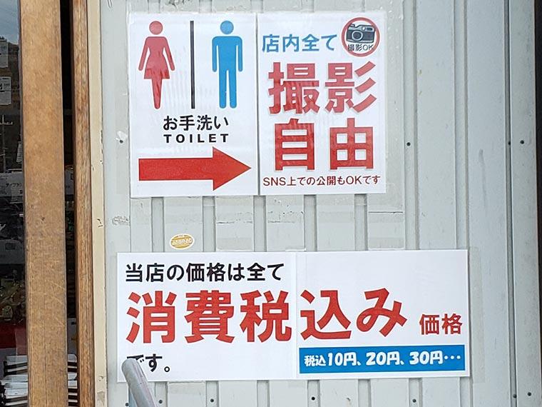 日本一のだがし売り場 撮影自由