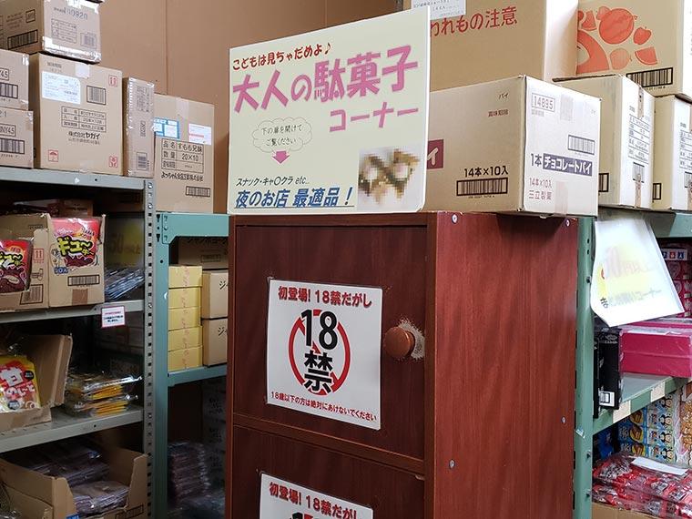 日本一のだがし売り場 大人の駄菓子