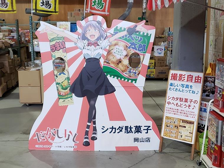 日本一のだがし売り場 撮影コーナー