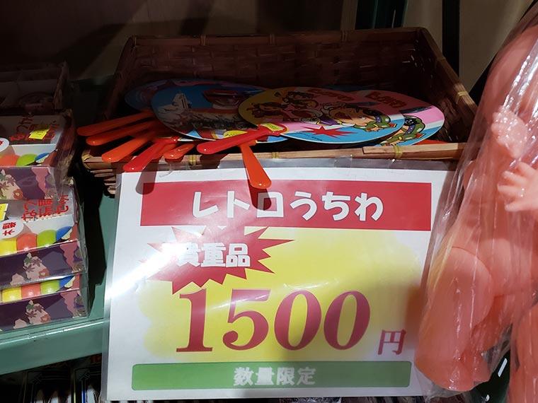 日本一のだがし売り場 レトロうちわ
