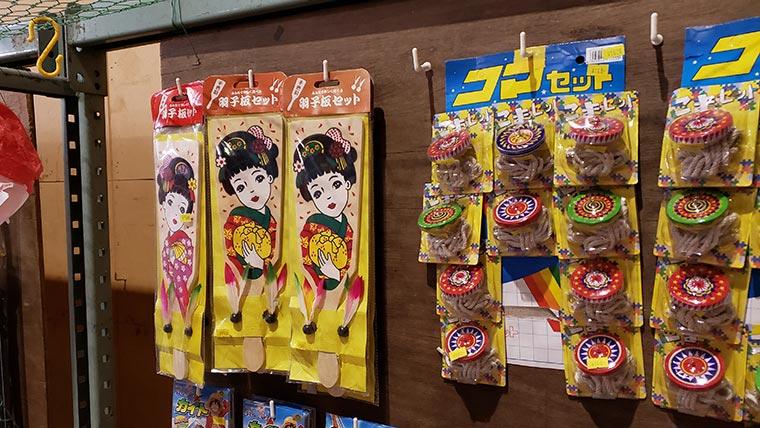 日本一のだがし売り場 コマ 羽子板