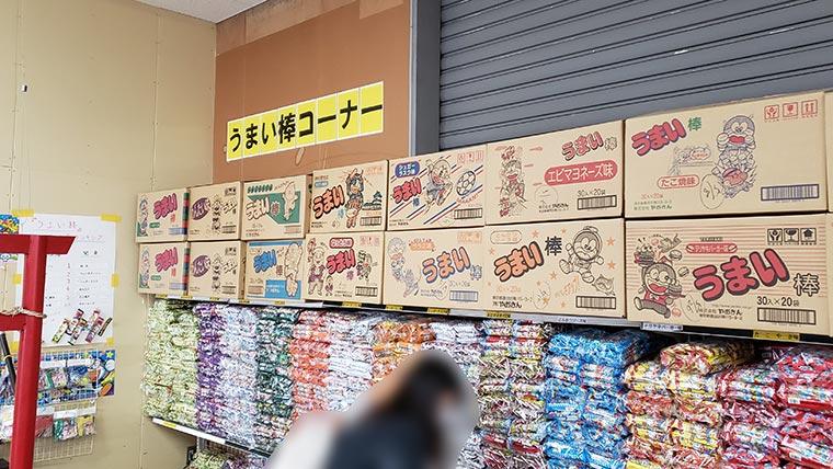 日本一のだがし売り場 うまい棒コーナー