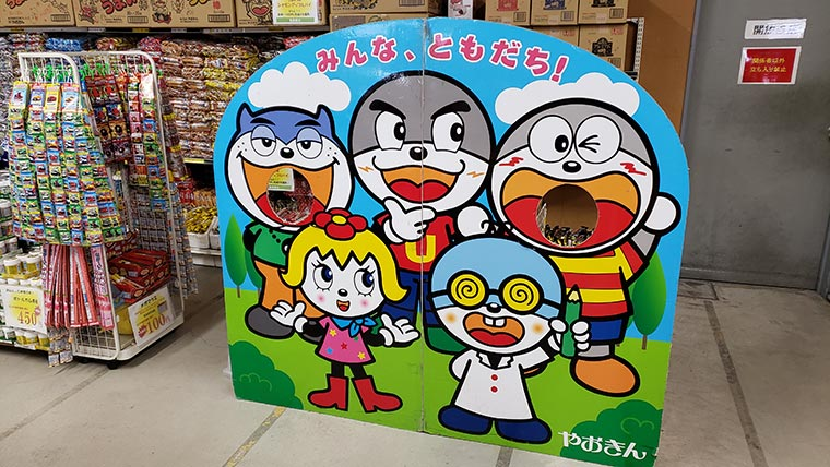 日本一のだがし売り場 やおきん顔ハメパネル