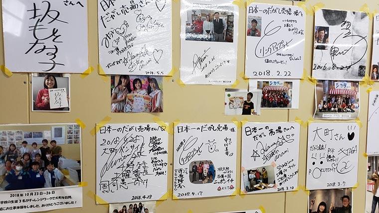 日本一のだがし売り場 サイン色紙