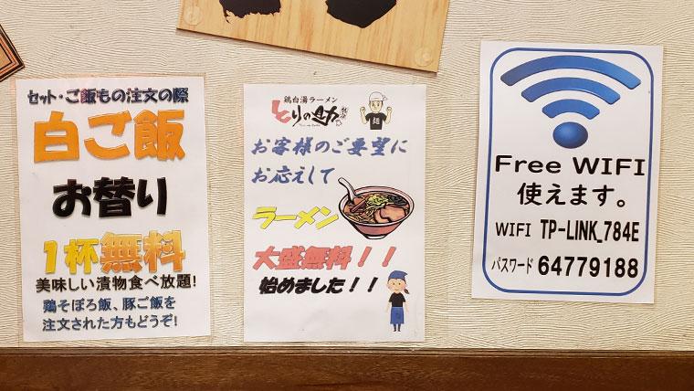 とりの助 平島店 メニュー