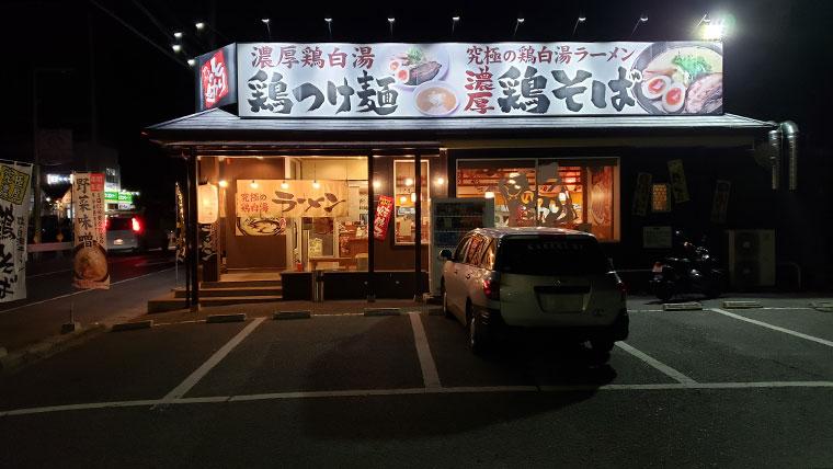 とりの助 平島店 店舗 外観
