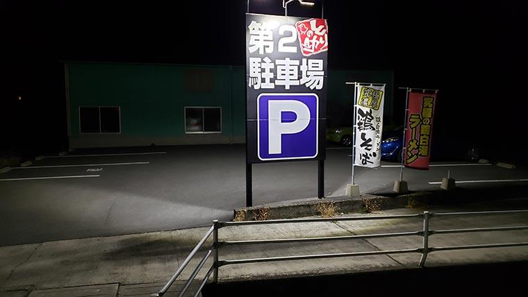 とりの助 平島店 駐車場