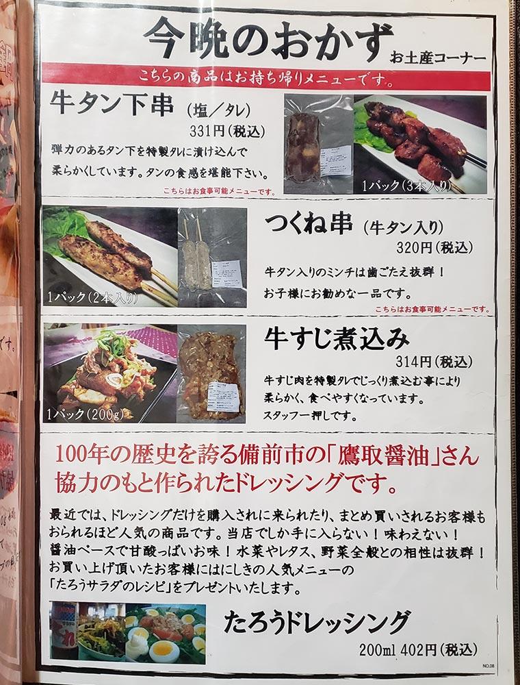 レトロ焼肉たろう食堂 メニュー