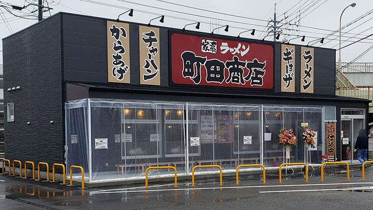 町田商店 岡山平井店 店舗 外観