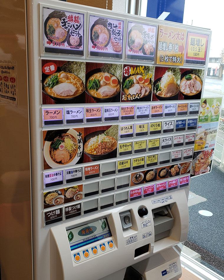 町田商店 岡山平井店 食券機