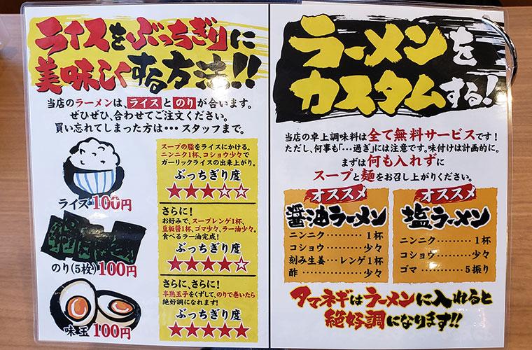 町田商店 ご飯の食べ方