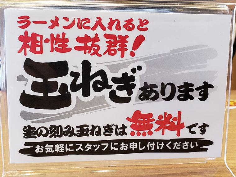 町田商店 岡山平井店 玉ねぎ無料
