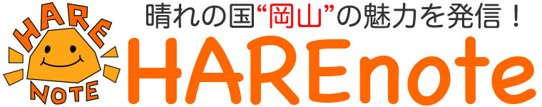 HAREnote(はれノート)|岡山のグルメと観光情報を発信するWEBマガジン