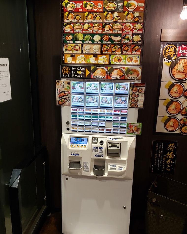 節骨麺たいぞう 岡山店 食券販売機