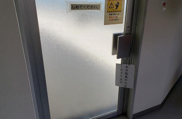 カブトガニ博物館 展望室 ドア