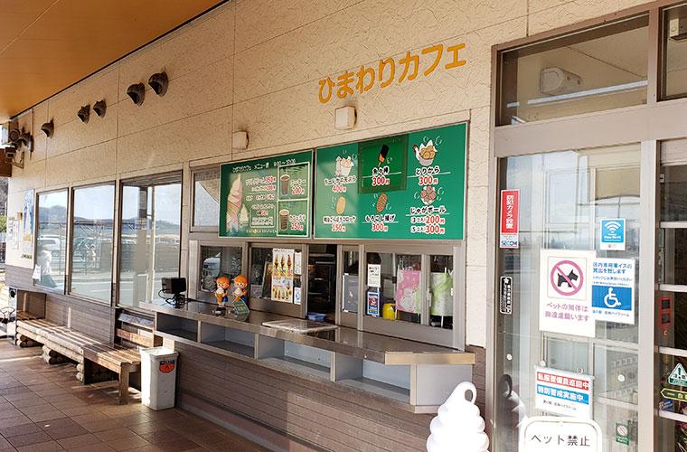 道の駅「笠岡ベイファーム」 ひまわりカフェ