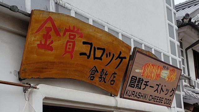 金賞コロッケ 倉敷店 看板
