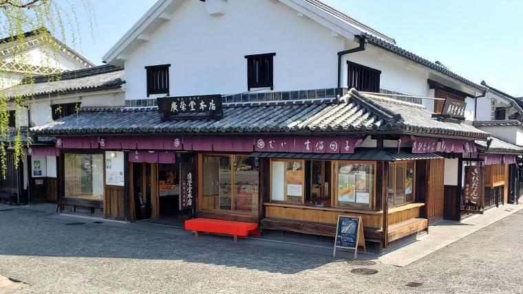 廣榮堂 倉敷雄鶏店 店舗 外観