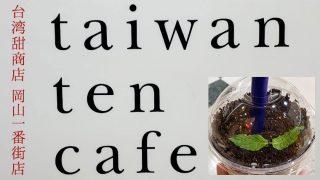 台湾甜商店 岡山一番街店  タピオカ説明書き