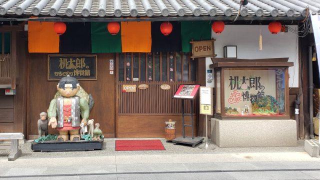 桃太郎のからくり博物館 外観