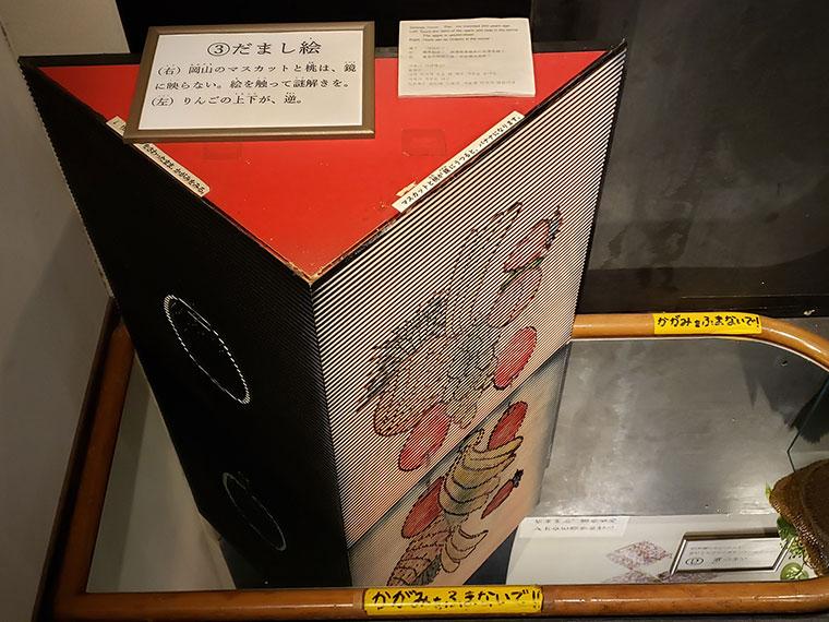 桃太郎のからくり博物館 館内 錯視の展示物