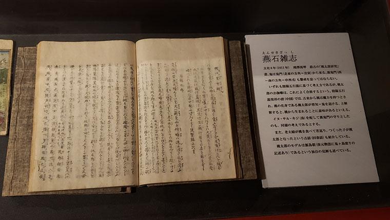 桃太郎のからくり博物館 館内 資料