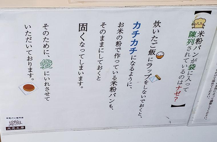 米粉パン専門店 大元工房 実穂の郷 米粉パン説明