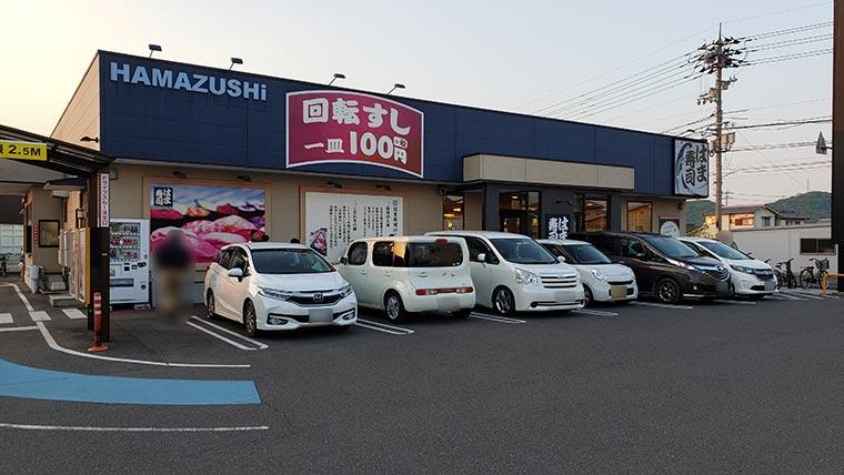 はま寿司 岡山平島店 店舗 外観
