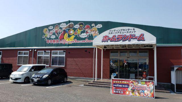 ホームランドーム岡山店 店舗 外観